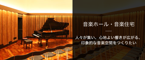 音楽ホール・音楽在宅