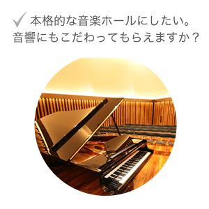 本格的な音楽ホールにしたい。音響にもこだわってもらえますか?