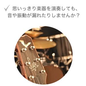 思いっきり楽器を演奏しても、音や振動が漏れたりしませんか?