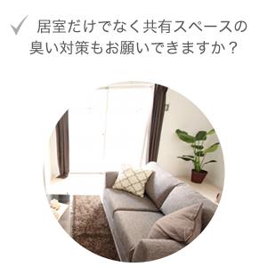 居室だけでなく共有スペースの臭い対策もお願いできますか?