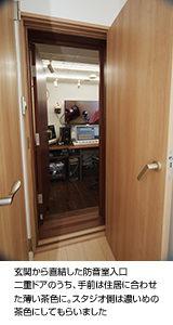 玄関から直結した防音室入口 二重ドアのうち、手前は住居に合わせた薄い茶色に。スタジオ側は濃いめの茶色にしてもらいました