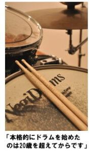 「本格的にドラムを始めたのは20歳を超えてからです」