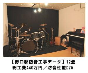 【野口邸防音工事データ】12畳 総工費440万円 防音性能D75
