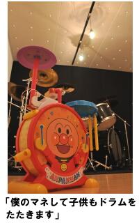 「僕のマネして子供もドラムをたたきます」