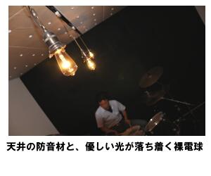 天井の防音材と、優しい光が落ち着く裸電球