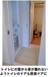 トイレの窓から音が漏れないようトイレのドアも防音ドアに